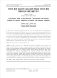 인터넷 중독 임상군의 심리사회적 특성과 인터넷 중독 영향요인에 대한 융합 연구 (Convergence Study of Psychosocial Characteristics and Factors Relating on I..