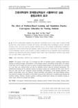 간호대학생의 문제중심학습과 시뮬레이션 실습 융합교육의 효과 (The effect of Problem-Based Learning and Simulation Practice Convergence Education for..