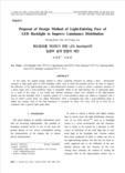 Proposal of Design Method of Light-Entering Face of LED Backlight to Improve Luminance Distribution (휘도분포를 개선하기 위한 LED B..