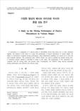 다양한 형상의 패시브 마이크로 믹서의 혼합 성능 연구 (A Study on the Mixing Performance of Passive Micromixers in Various Shapes)