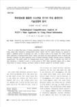 특허정보를 활용한 수소연료 전기차 주요 출원인의 기술경쟁력 분석 (Technological Competitiveness Analysis of FCEV's Main Applicants by Using Patent In..