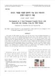 트리즈 기법을 이용한 탈부착 가능 잉크 카트리지 반영구 화장기기 개발 (Development on A Semi Permanent Cosmetic Device with Removable Ink Cartridge Usi..