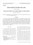 플라즈마 멸균기용 진공 챔버의 설계 및 평가 (Design and Evaluation of the Vacuum Chamber for Plasma Sterilizer)