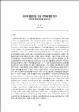 드라마 출연자들 의상 선택에 관한 연구 - 게이트 키핑 이론을 중심으로 -