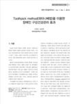 Toothpick method(와타나베법)을 이용한 장애인 구강건강관리 효과 (Effect of the tooth pick of the disabled person oral treatment)
