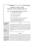 대기행렬 소거시간을 고려한 회전교차로 실시간 신호미터링 운영 연구 (A Study on Real Time Signal Metering Operation at Roundabouts by Considering Queue..