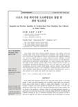 프로브 수집 위치기반 도로위험정보 통합 및 판단 알고리즘 (Integration and Decision Algorithm for Location-Based Road Hazardous Data Collected by ..