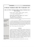 도시철도용 비상방송시스템을 위한 무선통신방식 연구 (A Study on the Wireless Communication Method for Emergency Broadcasting System in Metro Env..