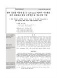 협력 통신을 이용한 LTE-Advanced 릴레이 시스템을 위한 하향링크 통합 자원할당 및 경로선택 기법 (A Joint Allocation and Path Selection Scheme for Downlink Tr..
