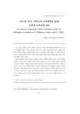 뒤르깽, 듀이, 피터스의 교육철학을 통한 도덕과 교육과정 접근 (An A..