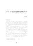 금융위기 이후 금융기관 임원의 보상체계 규제 동향