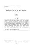 한국 노인의 성공적 노화 척도 개발을 위한 연구
