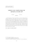 다문화가정 자녀의 자아탄력성 향상을 위한 집단미술치료 프로그램의 효과 (The Effects of Group Art Therapy for Improving Ego-Resilience of Children in Mul..