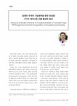 업계와 학계의 기술협력을 통한 완성형 ITS의 해외시장 진출 활성화 방안 (Advance Activation Scheme to Overseas Markets of Complete Type ITS Through the..