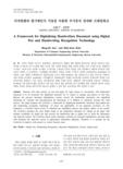 디지털펜과 필기체인식 기술을 이용한 수기문서 전자화 프레임워크 (A Fr..