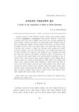 도덕교육의 서양윤리학적 접근