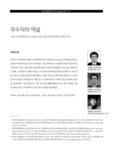 우수작의 역설 : 광고 크리에이티브의 사용과 보상 체계 개선에 관한 개념적 연구
