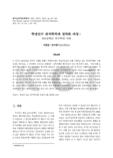 학생선수 최저학력제 정착화 과정: B초등학교 축구부의 사례 (B초등학교 ..