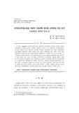 정책옹호연합모형을 적용한 국립대학 법인화 정책변동 과정 분석 - 서울대학교 법인화 중심으로 -