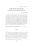 덕 윤리, 유교 윤리 그리고 도덕 교육