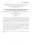 액상촉진탄산화 기술을 적용한 CO2 및 페트로애시의 개질 처리특성 연구 (Development of construction materials production technology by applying the liq..