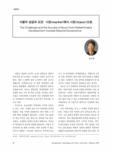서울의 성공과 도전: 시장(market)에서 시장(mayor)으로 (시장(market)에서 시장(mayor)으로)