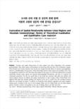 도시와 산지 지형 간 공간적 관계 탐색: 이론적 고찰과 실증적 사례 분석을 중심으로