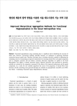 Improved Hierarchical Aggregation Methods for Functional Regionalization in the Seoul Metropol..