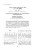 초임계유체 추출공정을 이용한 감마선 조사 대두의 hydrocarbon류 ..