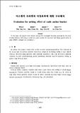 어스앵커 브라켓의 아칭효과에 대한 구조해석