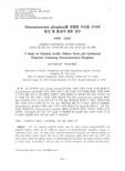Monoammonium phosphate를 포함한 아크릴 수지의 합성 및 물성에 관한 연구