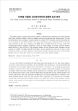 CVM을 이용한 고도정수처리의 경제적 효과 분석