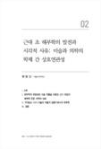 근대 초 해부학의 발전과 시각적 사유: ..