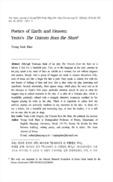 지상과 천국의 시학: 예이츠의 별나라에서 온 외뿔달린 백마