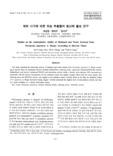 연구논문 : 채취 시기에 따른 와송 추출..