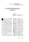 말씀과 생활 / 구약의 성서속으로 / 로쉬 핫샤나 (Rosh Hashan..