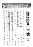 불교사 불교 목차 ( 불교사 불교 제 53 호 1928 년 )