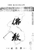 불교사 불교 표지 ( 불교사 불교 제 45 호 1928 년 )