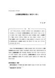 주간 금융동향 논단 모음집 '96 - '98 : 제 3 장 비은행 및 금..