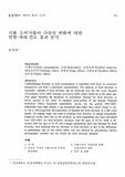 논문 : 식품 소비지출의 다양성 변화에 대한 연령-세대-연도 효과 분석