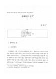 논문 : 광대의상 연구