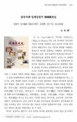 서평(書評) : 삼국시대-일제강점기 한국관광사(韓國觀光史)