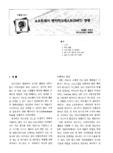 특집 : 소프트웨어 벤치마크테스트(BMT) 현황