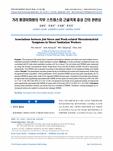 거리 환경미화원의 직무 스트레스와 근골격계 증상 간의 관련성 (Associations between Job Stress and Work-related Musculoske..