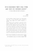 """중남미문학 : 루이사 발렌수엘라의 작품에 나타난 \""""추악한 전쟁\"""" 이전.."""
