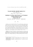 하수도관리시스템 개발시 중점감리항목 도출에 관한 연구