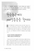 한국축구계의 post 정몽준을 찾아라