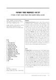 치유개념이 적용된 복합문화공간 사례 연구