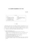 해상교통관제(海上交通管制)와 국가배상책임(國家賠償責任)에 관한 고찰(考察) (A Review on Vessel Traffic Services and State Liabi..