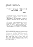 논문 : 대학교와 그 구성원이 당면한 지적재산권의 제문제 -서울대학교의 현황을 중심으로- (The IP Issues Faced by Korean Universities ..